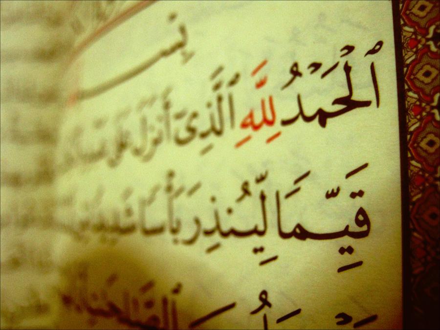islam some important surahs