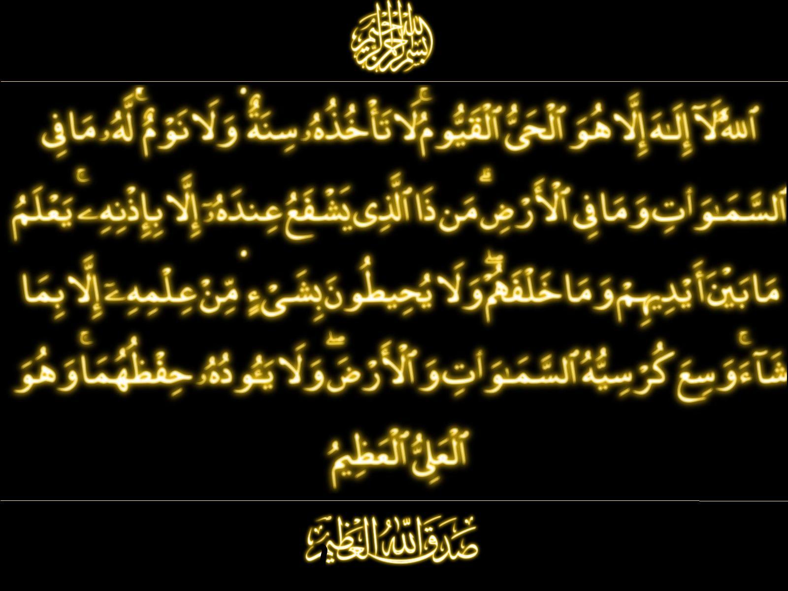 Islamic View: Benefits Of Reciting Ayat Al- Kursi