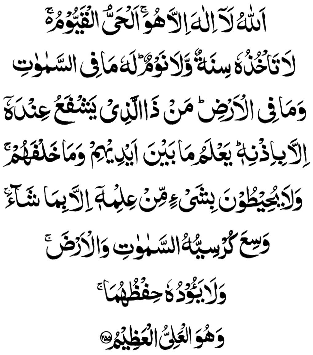 benefits of reciting ayat al  kursi islam the religion